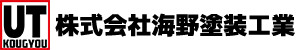 株式会社海野塗装工業